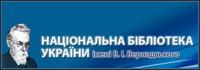Национальная библиотека Украины имени В.И. Вернадского — главный научно-информационный центр страны.
